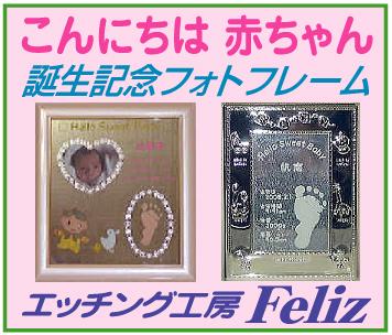 オリジナル~「エッチング工房Feliz~フェリス」※新潟県