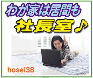 わが家は居間も社長室♪~「hosei38」※北海道