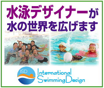 水泳デザイナーが指導~「ISDスペース」※山口県