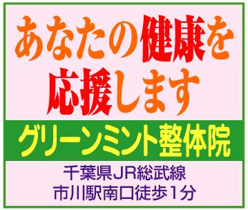 予防医学~「グリーンミント整体院」※千葉県