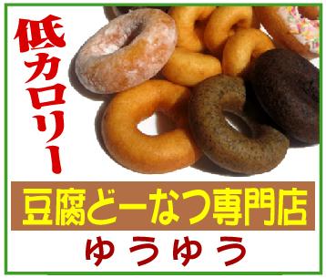 豆腐ドーナツ専門店~「ゆうゆう」※東京都