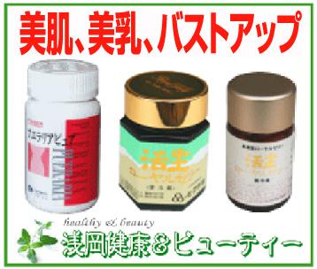 健康食品販売~「浅岡健康&ビューティー」※福岡県