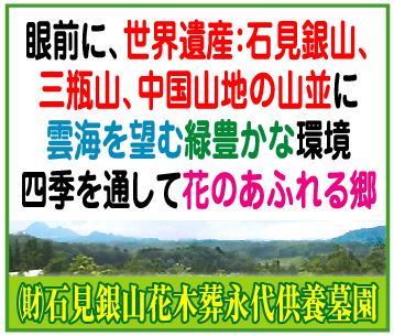 墓地~「(財)石見銀山花木葬永代供養墓園」※島根県