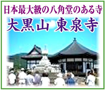 開運祈祷専門~「大黒山 東泉寺」※群馬県