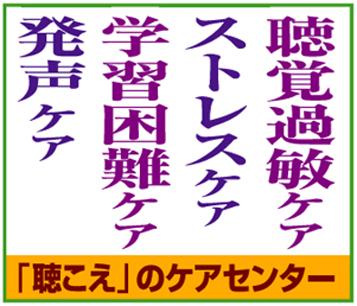 『聴こえ』のケアセンター~「崎山康子」※兵庫県