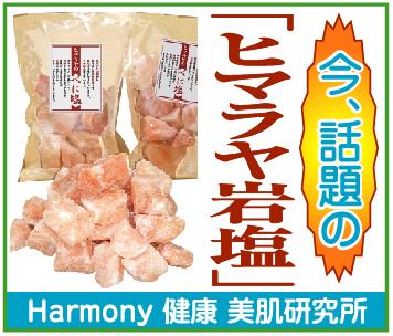 ヒマラヤ岩塩~「Harmony 健康 美肌研究所」※兵庫県