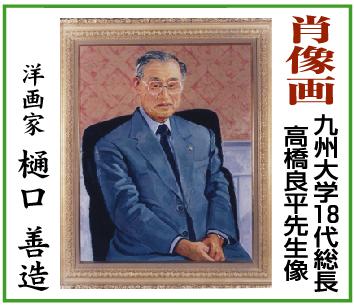肖像画・風景画~「洋画家 樋口善造」※福岡県