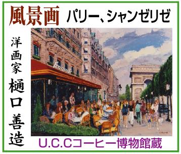 風景画・肖像画~「洋画家 樋口善造」※福岡県