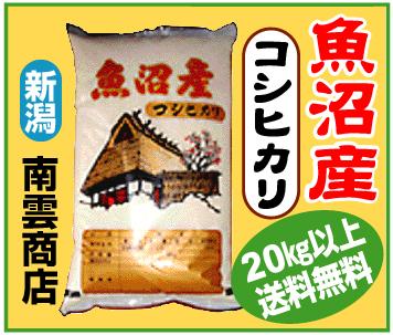 魚沼産コシヒカリ~「南雲商店」※新潟県
