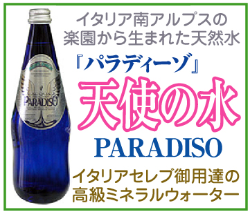 パラディーゾ・天使の水~「ローズ・コラーゲン(株)」※岐阜県