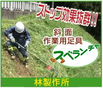 草刈り:斜面作業道具~「林製作所」※富山県