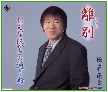 CD - 離別(わかれ)~「松よしゆき」※静岡県