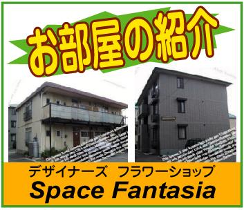 お部屋紹介~「Space Fantasia」※山口県