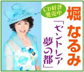 CD-セントレア夢の都~「堀なるみ」