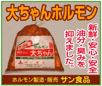 ホルモン製造販売~「サン食品」※秋田県