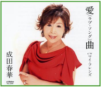 CD-愛(ラブ・ソング)曲~「成田春華」※岐阜県