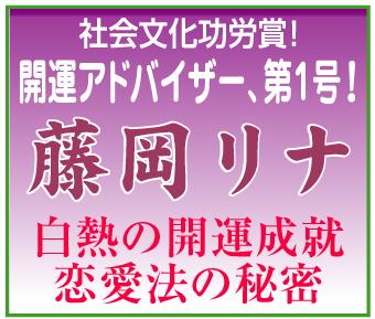 恋愛成就!~「恋愛成就の藤岡リナ」※神奈川県