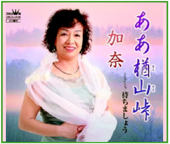 CD-ああ楢山峠~「加奈」※奈良県