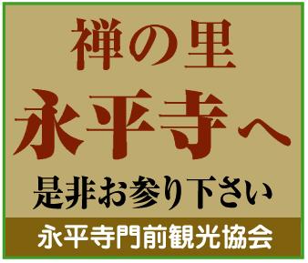 禅のさと・永平寺へ~「永平寺門前観光協会」※福井県