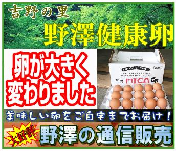 吉野の里野澤卵直販~「野澤養鶏場」※奈良県