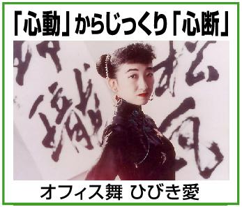 カウンセラー・ヒーリング~「オフィスひびき/ひびき愛」※愛知県