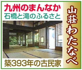 九州のまんなか~「山荘わたなべ」※熊本県