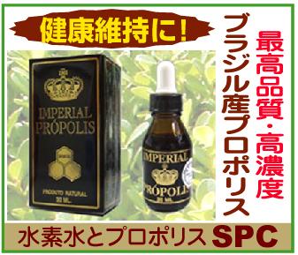 水素水・プロポリス~「SPC」※兵庫県