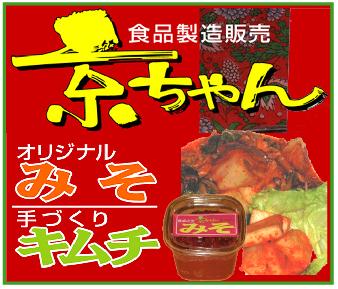 手作りみそ&キムチ~「京ちゃん」※東京都