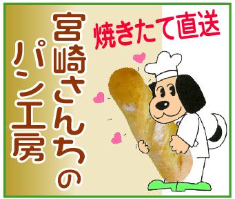 天然酵母を使用~「宮崎さんのパン工房」※福岡県