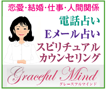 電話・メール占い~「グレースフルマインド」※神奈川県