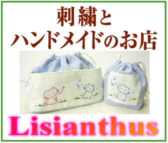 刺繍とハンドメイドのお店~「リシアンサス」※神奈川県
