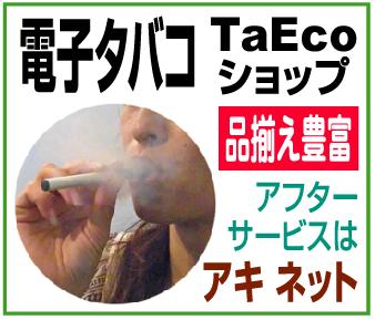 電子タバコ TaEco ショップ~「アキ ネット」※香川県