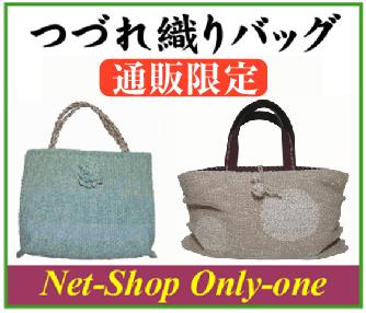本物の技を駆使した・・・~「Net-Shop Only-one」広島県