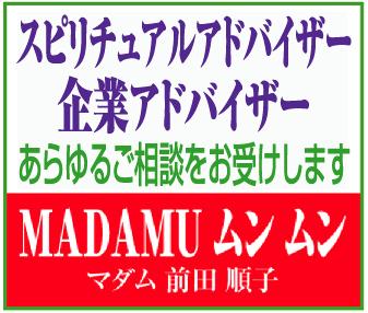 相談・依頼~「MADAMU ムン ムン」※福岡県