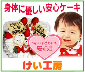身体に優しい安心ケーキ~「けい工房」※千葉県