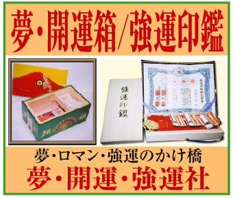 夢・ロマン・強運のかけ橋~「夢・開運・強運社」※岐阜県