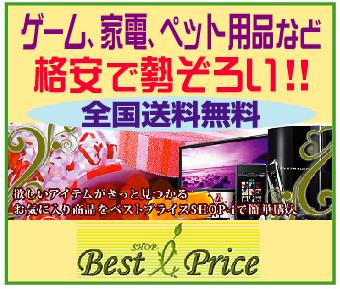 ゲーム・家電・ペット用品など~「ベストプライスSHOP-i」※三重県