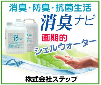 画期的消臭シェルウォーター~「(株)ステップ」※東京都