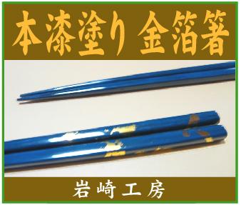 本漆塗り金箔箸~「岩崎工房」※岡山県