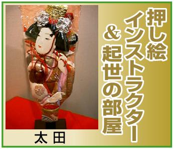 押し絵 インストラクター&起世の部屋「太田」※山形県