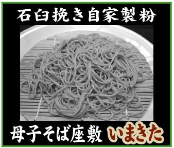 石臼挽き自家製粉~「母子そば座敷 いまきた」※兵庫県