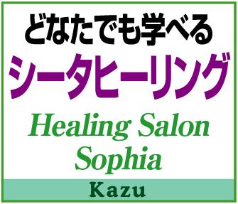 シータヒーリング~「Kazu」