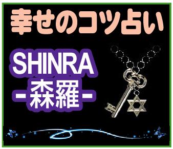 幸せのコツ占い~「SHINRA -森羅-」※北海道