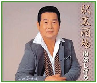 好評発売中!CD・駅裏酒場~「南条しげる」※愛知県