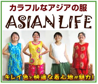アジアンファッション~「アジアンライフ」※愛知県