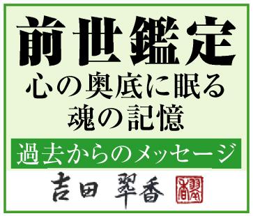 前世鑑定~「(有)office YOSHIDA」※福岡県