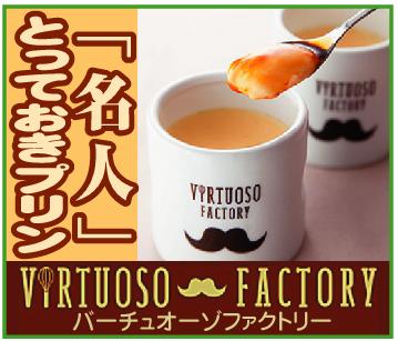 無添加スイーツ~「VIRTUOSO FACTORY」※千葉県