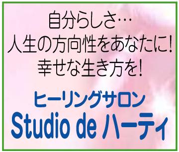 ヒーリングサロン~「Studio de ハーティ」※香川県・高知県
