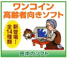 高齢者向きソフト~「田中のソフト」※神奈川県