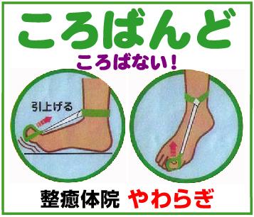 健康サポーター~「整癒体院やわらぎ」※滋賀県